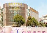 十一假期想做隆胸求推荐南京正规整形医院和靠谱专家