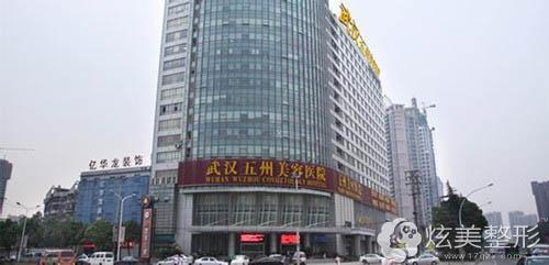 武汉五洲美莱整形医院外景