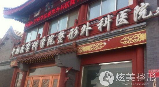 北京八大处整形医院外景