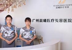 广州晨曦医疗美容医院