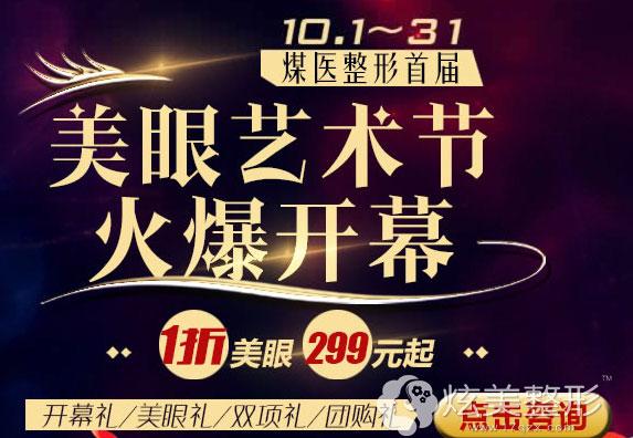 唐山煤医整形10月优惠价格