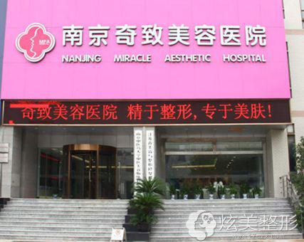 南京微整形医院哪个好吗
