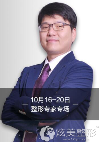 10.16-10.20,青岛华韩整形特邀专家:韩国裴柄万院长