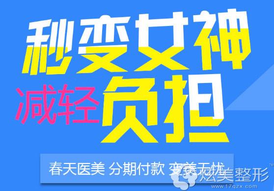 深圳春天整形医院可以办理分期付款