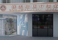 上海赛美瑞医疗美容门诊部