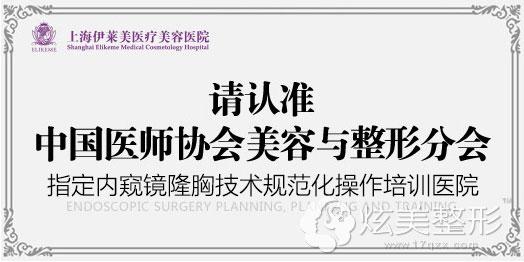 上海内窥镜隆胸医院就信任伊莱美