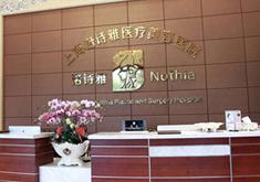 上海诺诗雅整形美容医院