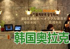 韩国Oracle(奥拉克)皮肤整形医院