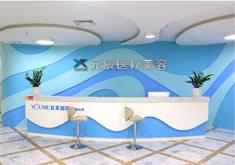 惠州元辰医疗美容医院