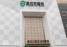 深圳奥拉克医疗美容诊所
