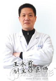 擅长唇裂修复的北京亚馨美莱坞专家王永前