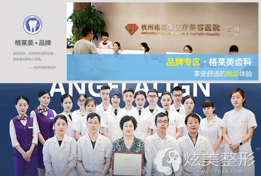 杭州格莱美齿科专业的种植牙医院