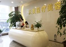武汉沃美医疗美容医院