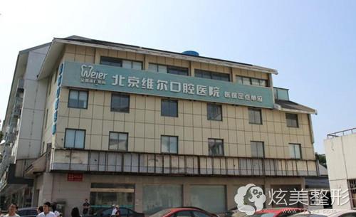 专业的北京维尔口腔医院