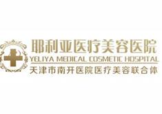 天津耶利亚医疗美容医院
