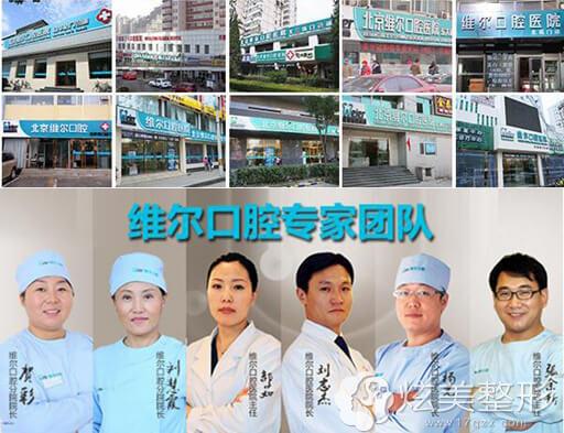 北京维尔口腔医院正规专业
