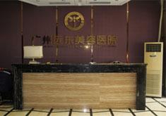 广州远东整形美容医院