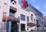 到秦皇岛巧致美容医院做整形贵不贵?有哪些特色项目