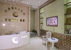 北京艾美丽医疗美容门诊部