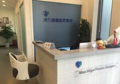 北京麦西美嘉医疗美容诊所