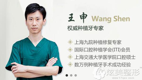 上海九院种植牙专家推荐王申