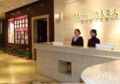 北京唐人美天医疗美容医院