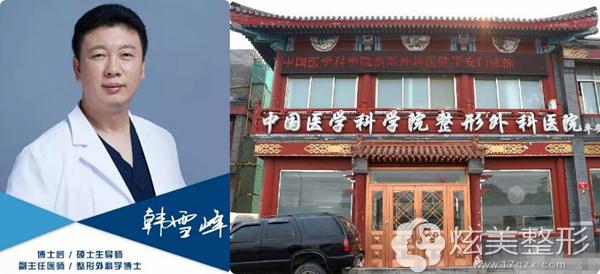 北京八大处推荐美肤专家韩雪峰