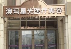 北京澳玛星光医疗美容医院