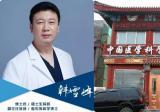 北京八大处韩雪峰专家讲光子嫩肤后为什么皮肤变黑