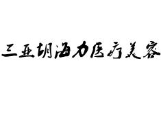 三亚海棠湾胡海力医疗美容诊所