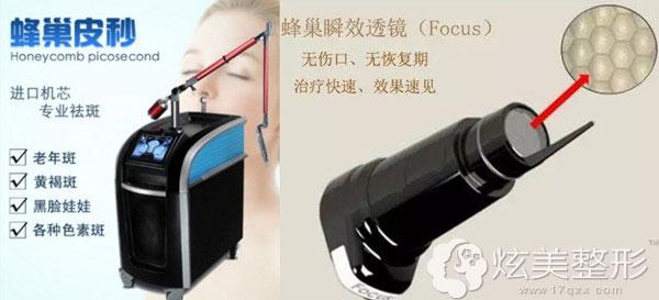 蜂巢皮秒仪器设备