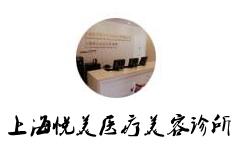 上海悦美医疗美容诊所