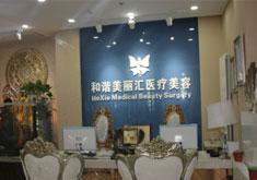 北京和谐美丽汇医疗美容诊所