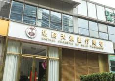 北京瑞丽天承医疗美容医院