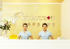 北京华悦府整形美容诊所