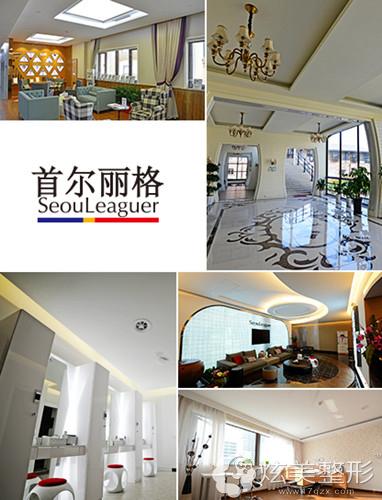 专业的上海首尔丽格医疗美容医院