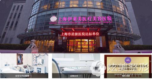 上海伊莱美医疗美容医院环境