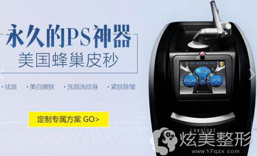 上海伊莱美整形引进蜂巢皮秒激光仪器