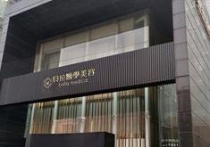北京贝拉医疗美容诊所