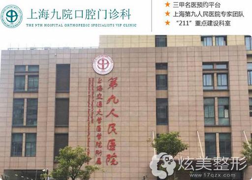 上海九院口腔科牙齿矫正