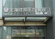 上海欧邦整形医院