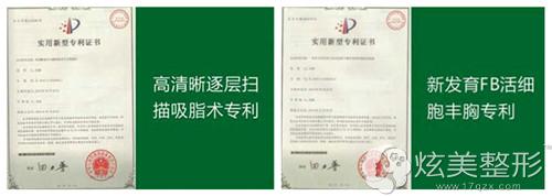 北京东方和谐所获专利