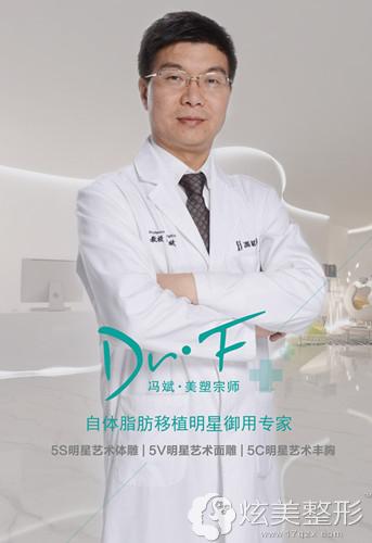 擅长自体脂肪移植的东方和谐专家冯斌