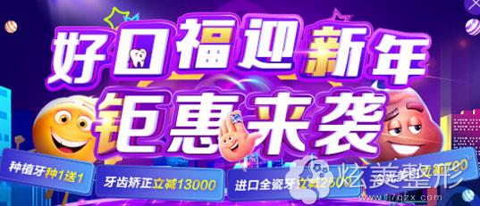 北京维尔口腔医院新年钜惠来袭