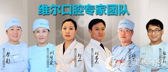 专家团队北京维尔口腔医院