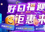 新年整牙福利来了! 北京维尔口腔牙齿矫正费用立减1万多