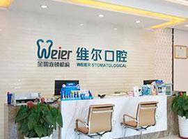 北京维尔口腔牙齿矫正立减1万多