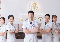 湖南长沙爱薇尔医疗美容医院