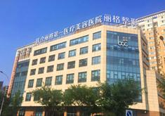 北京联合丽格医疗美容医院