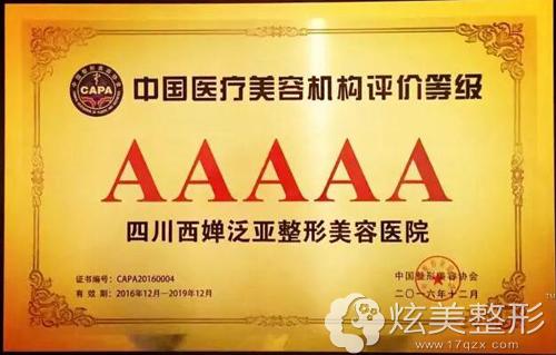 成都西婵荣获5A级医院资质
